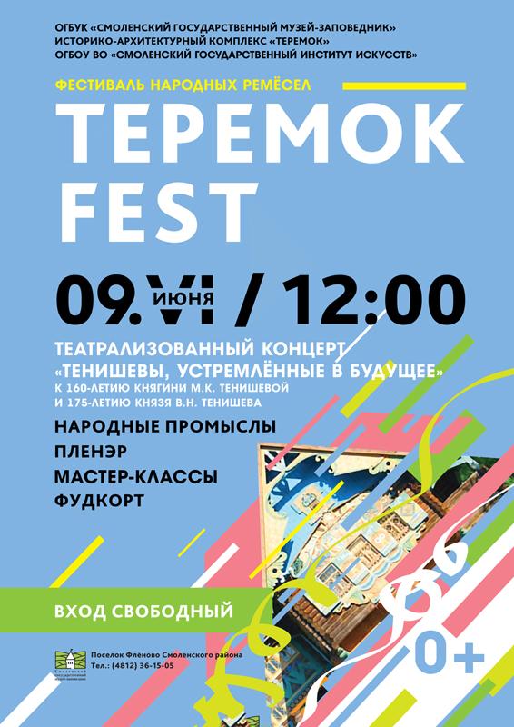 Теремок Fest Афиша