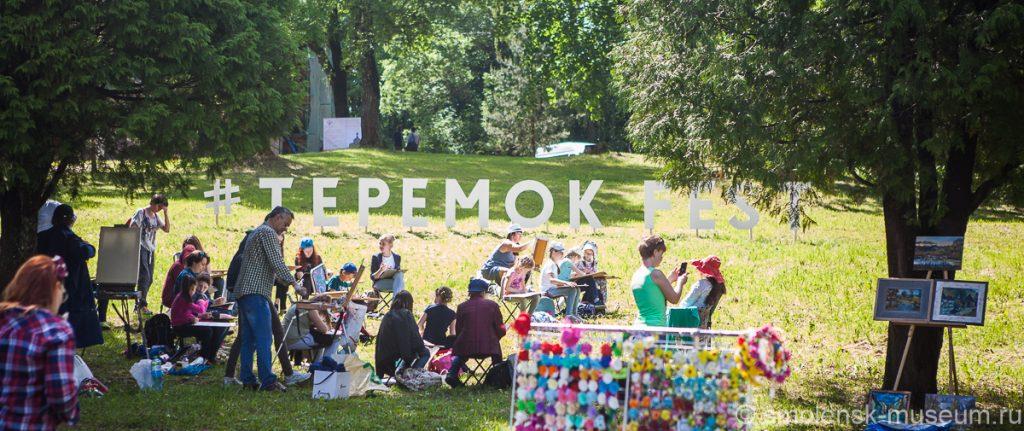 Теремок Fest 2017