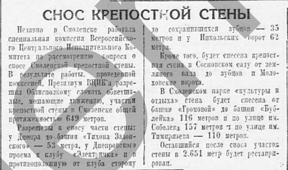 """Вырезка из газеты """"Рабочий путь"""" от  2 окт 1936 года"""