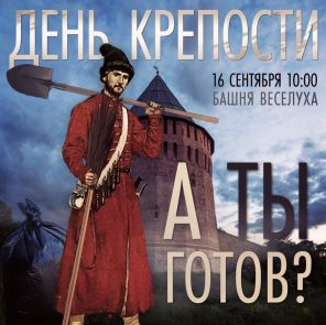 День крепости. Фото из группы мероприятия ВК