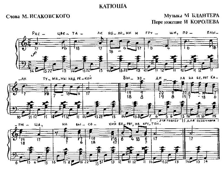 Песня «Катюша»  / Фото: topmedia.spb.ru