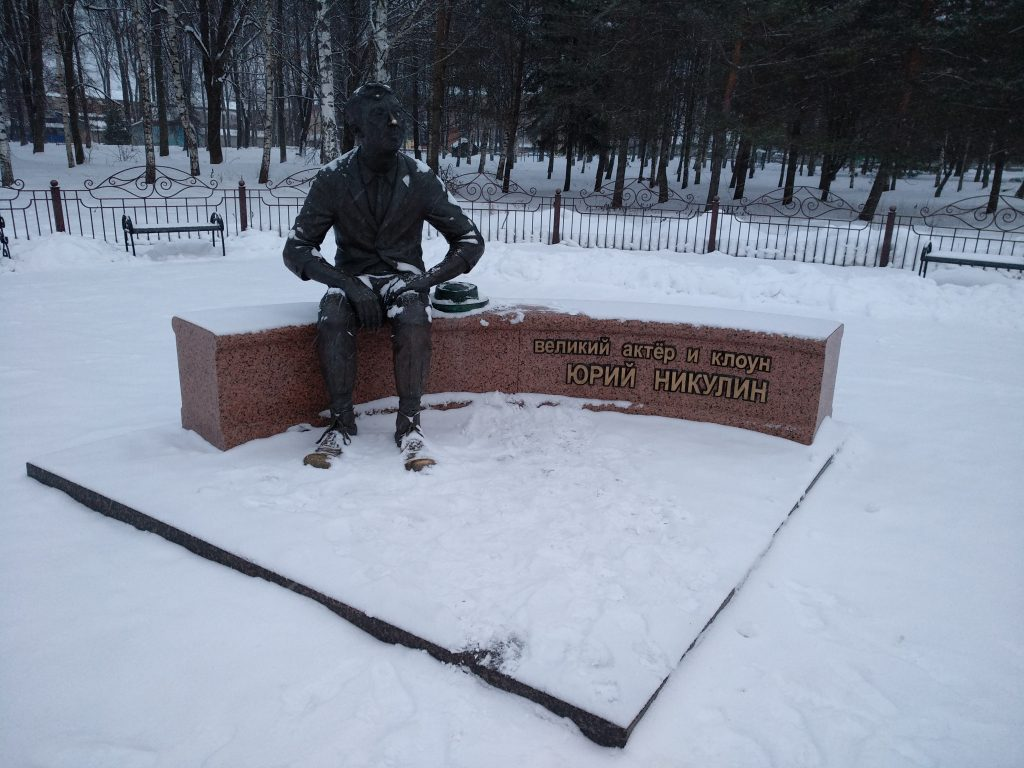 Фото памятника Юрию Никулину на память / smolensk-guide.com