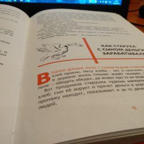 Продолжаем читать смоленские сказки - Как старуха с сыном деньги зарабатывала / Фото: smolensk-guide.com