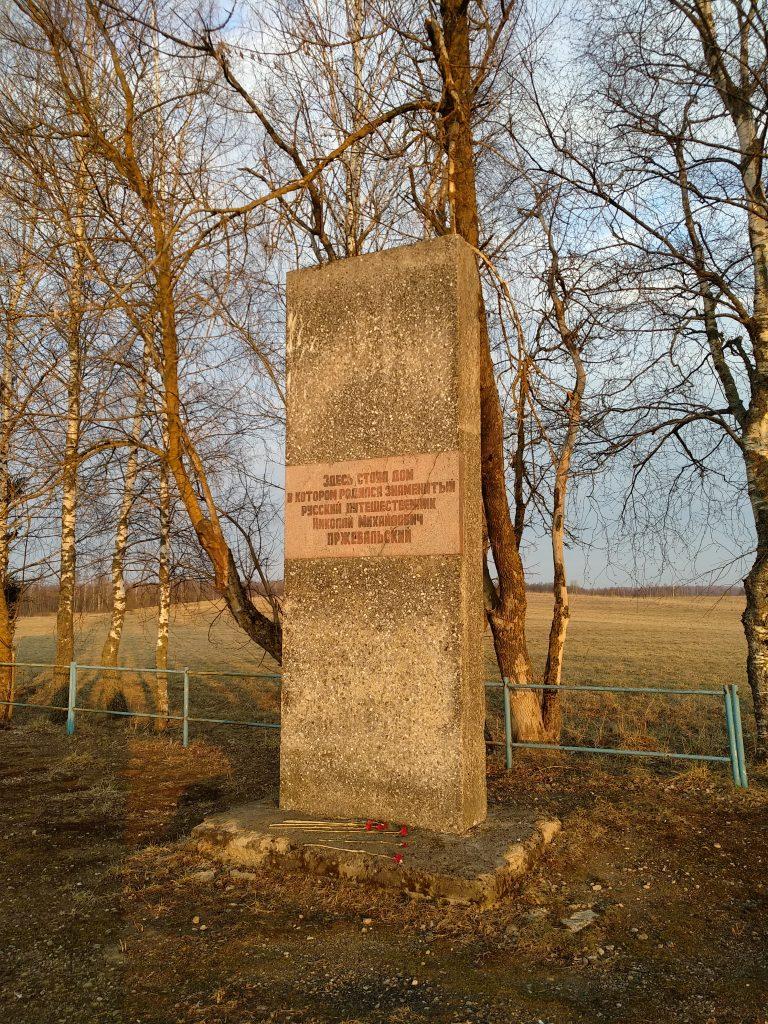 Памятная стела Николаю Пржевальскому недалеко от поселка Мурыгино