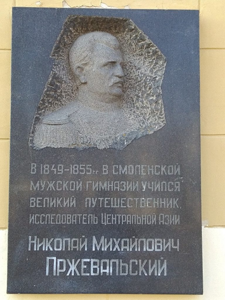 Памятная доска Николаю Пржевальскому на Гимназии его имени / Фото: Гимназия Пржевальского