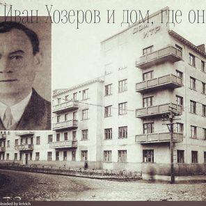 Иван Хозеров и Дом ИТР / Фото: pastvu.com и архив Демьяна Валуева
