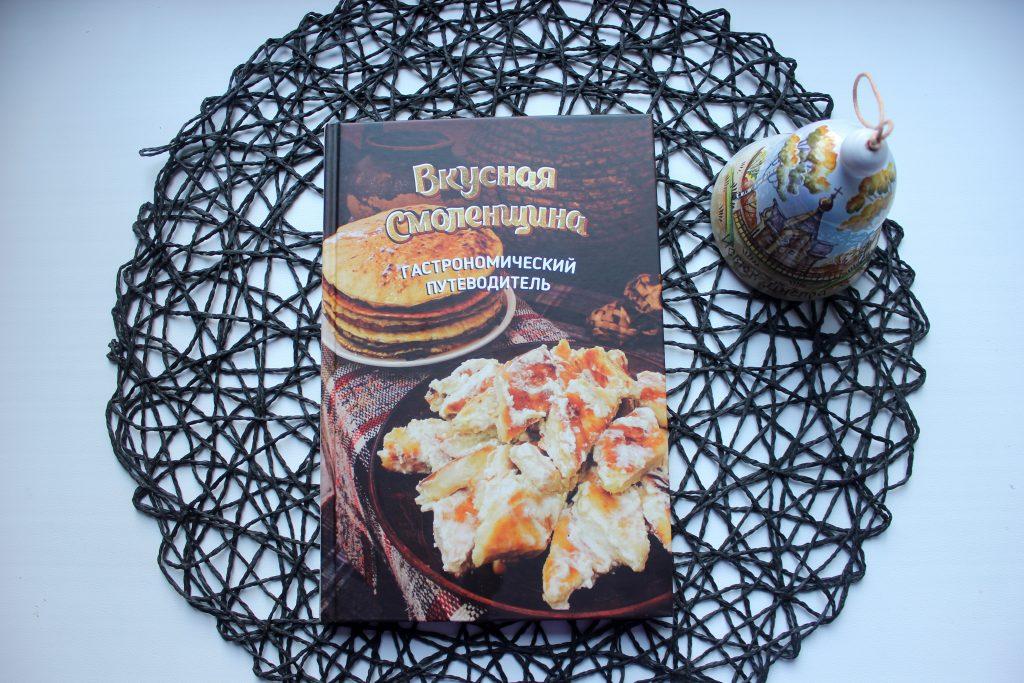 Вкусная Смоленщина. Гастрономический путеводитель / Фото: smolensk-guide.com