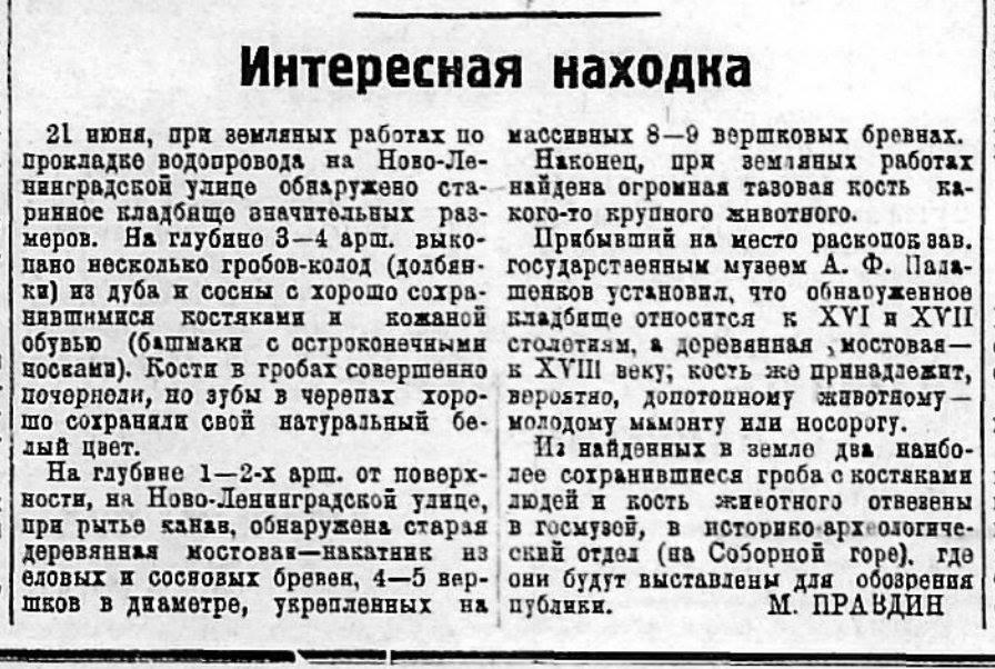 """Заметка из областной газеты """"Рабочий путь"""" об интересной археологической находке в Смоленске"""