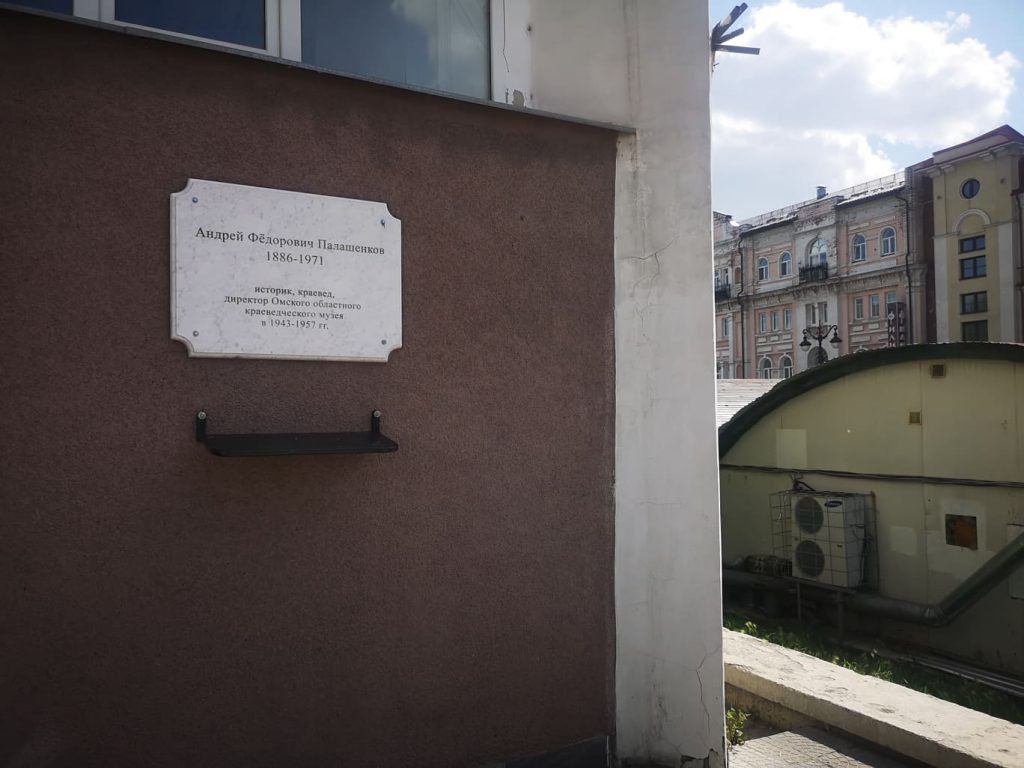 Мемориальная доска Андрею Палашенкову на здании Омского государственного историко-краеведческого музея