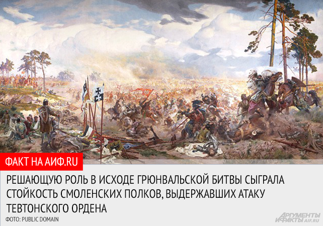 Грюнвальдская битва, Фотофакт АиФ.ру, фото - Public Domain