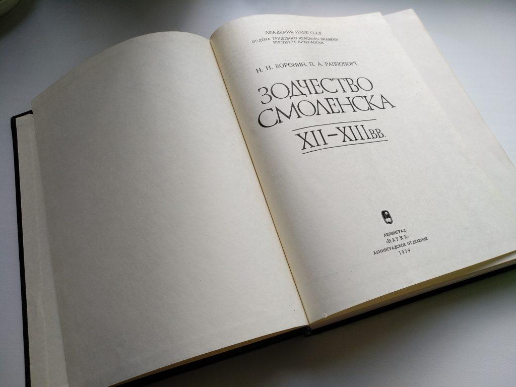 Смоленское зодчество - все самое интересное в одной книге / Фото: smolensk-guide.com