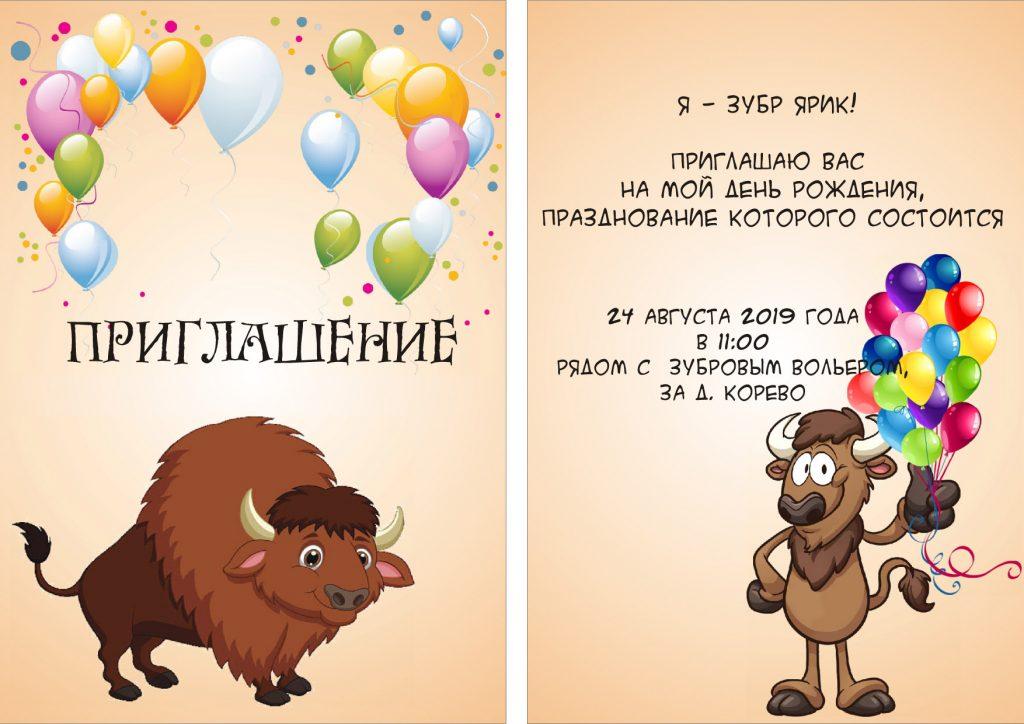 День рождения зубра Ярика /Фото: Смоленское Поозерье