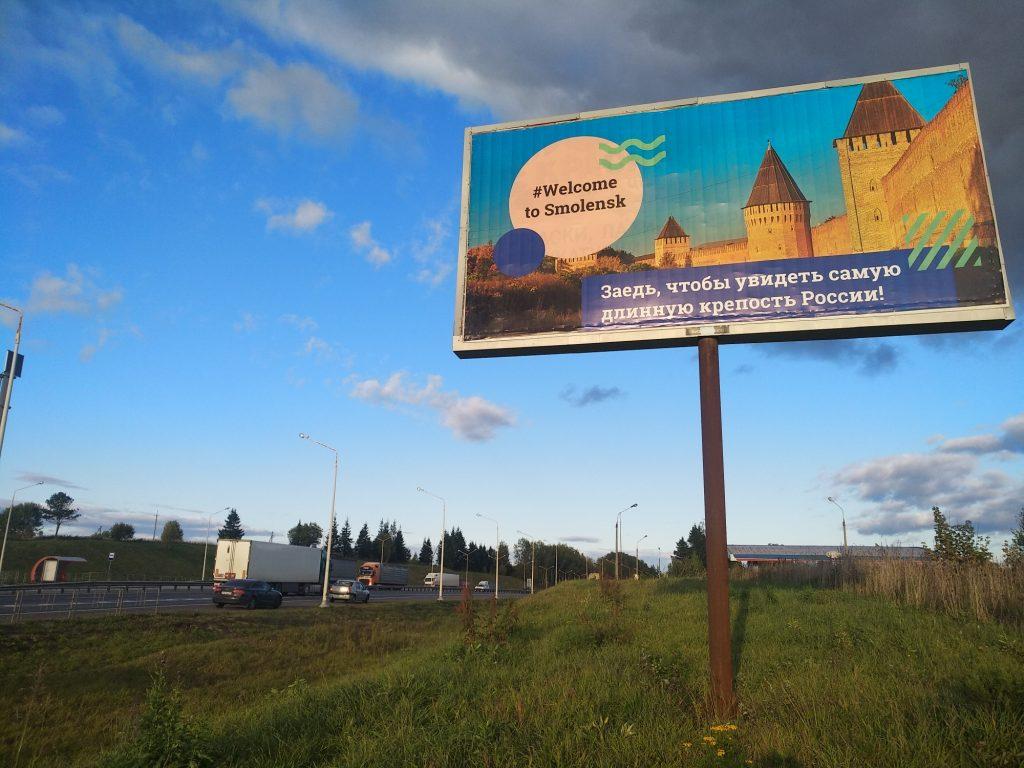 Около Смоленска появились билборды с описанием его достопримечательностей / Фото: smolensk-guide.com