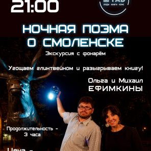 Зачем читать Смоленск ночью? / Афиша