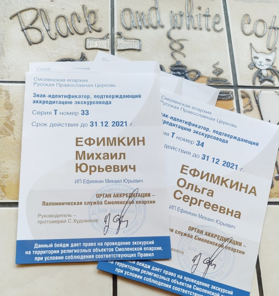 Аккредитация на право проведения экскурсий на религиозных объектах \ Фото: smolensk-guide.com