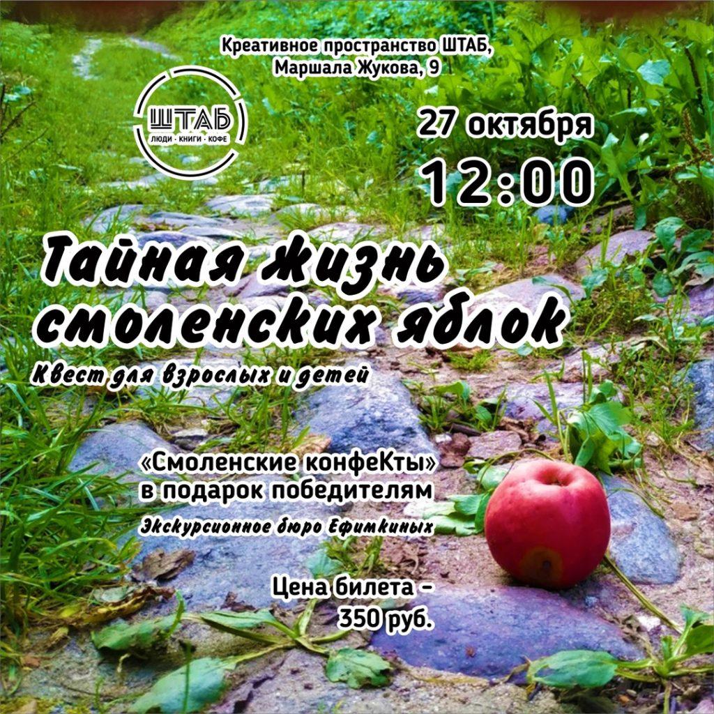 Тайная жизнь смоленских яблок / Афиша