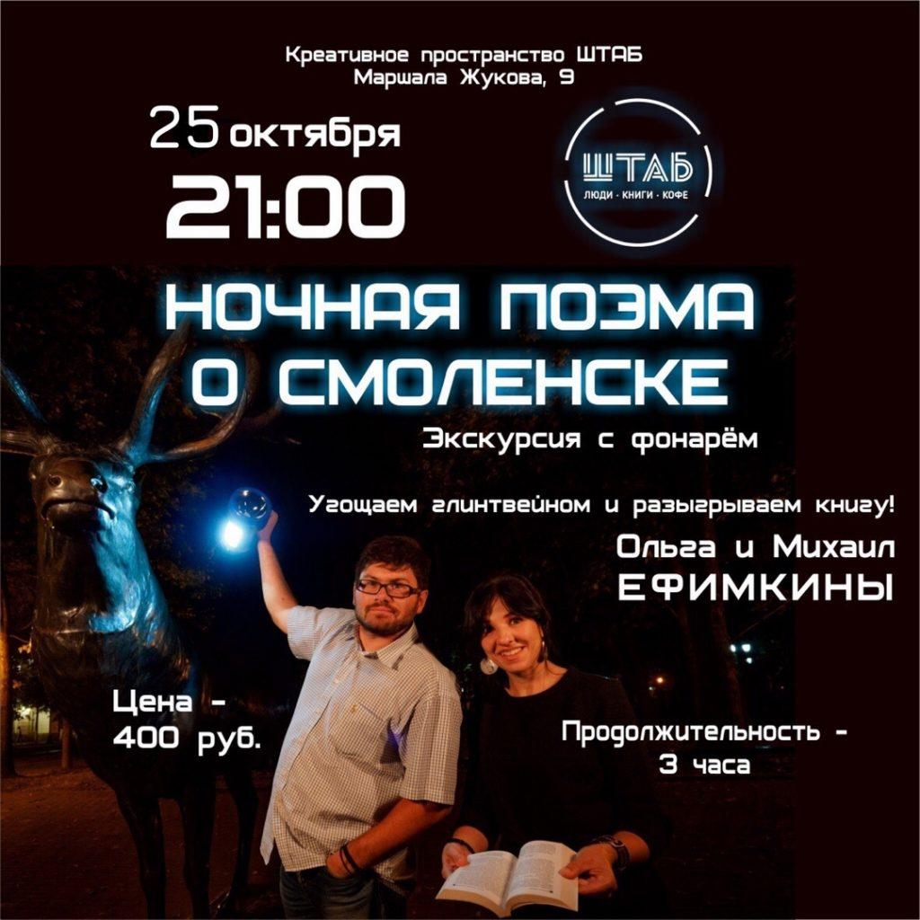 """Афиша экскурсии """"Ночная поэма о Смоленске"""""""