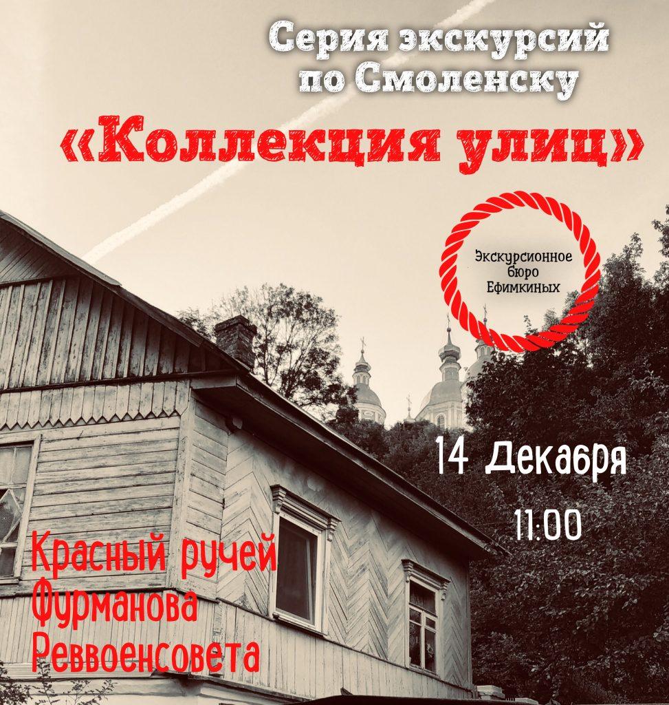 Коллекция улиц Смоленска - афиша новой серии экскурсий