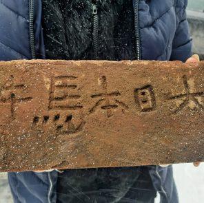 кирпич с надписью на японском языке смоленск